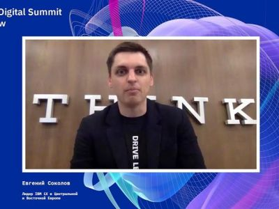 IBMThinkSummitRussia2 (Small).jpg